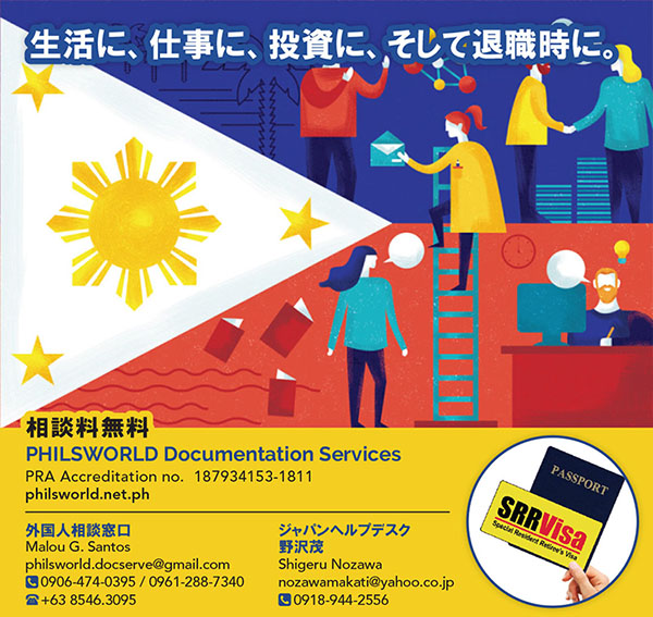 Philsworld Ads Primer Magazine Japan Issue
